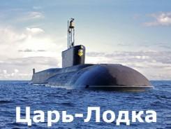 Военная приемка-01. Царь-лодка