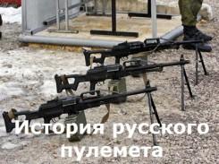 Военная приемка-03. История русского пулемета