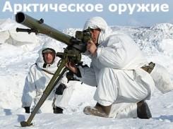 Военная приемка-04. Арктическое оружие