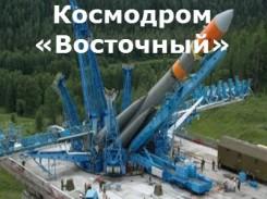Военная приемка-06. Космодром «Восточный»