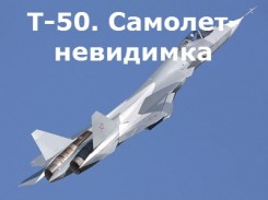 Военная приемка-07. Т-50. Самолет-невидимка