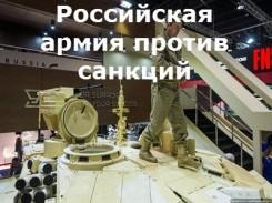 Военная приемка-09. Российская армия против санкций