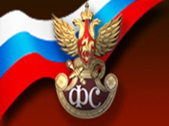 Государственная фельдъегерская служба России