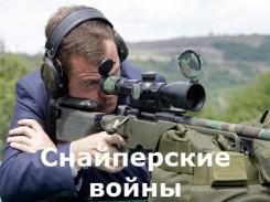 Военная приемка-10. Снайперские войны. Начало