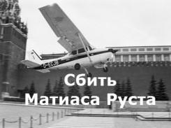 Военная приемка-11. Сбить Матиаса Руста