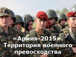 Военная приемка-15. «Армия-2015». Территория военного превосходства