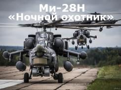Военная приемка-17. Ми-28Н «Ночной охотник»