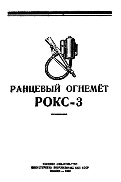 Руководство пользователя к огнемету РОКС. 1940 год.
