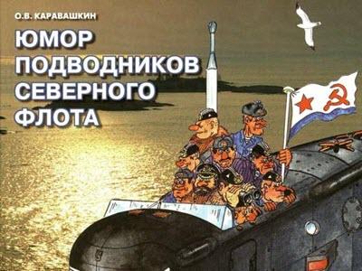 Юмор подводников Северного Флота-О.В. Каравашкин