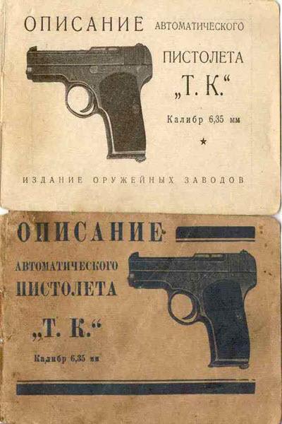 Инструкция к пистолету Коровина ТК-26