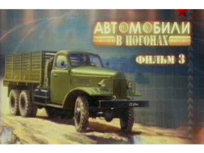 Автомобили в погонах-3