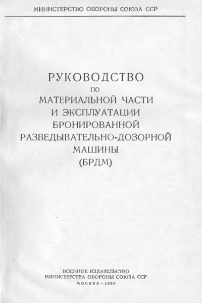 Руководство по эксплуатации БРДМ-1. 1960 год.