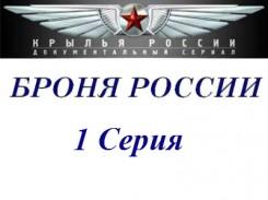 Броня России-1 серия