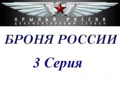 Броня России-3 серия