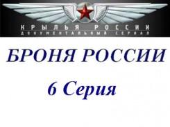 Броня России-6 серия