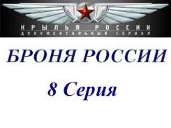 Броня России-8 серия