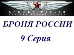 Броня России-9 серия
