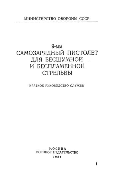 Краткое руководство службы бесшумного пистолета ПБ (6П9). 1984 год.