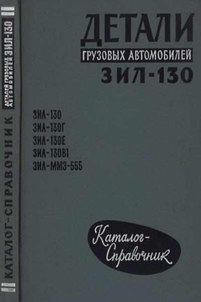 Детали грузовых автомобилей ЗИЛ-130.1968 год.