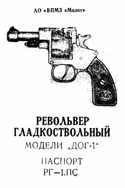 Инструкция к револьверу РГ-1 «ДОГ-1». 1996 год.