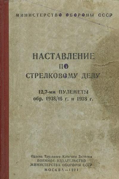 Наставление по стрелковому дел. Пулемет 12,7-мм ДШК/ДШКМ. Москва 1971