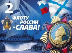 2-Энциклопедия российского флота