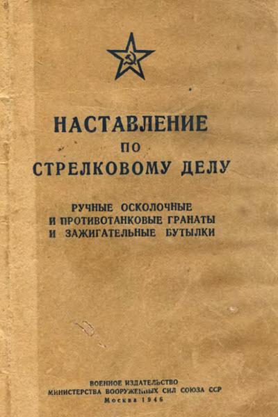 Наставление по стрелковому дел. Гранаты. Москва 1946