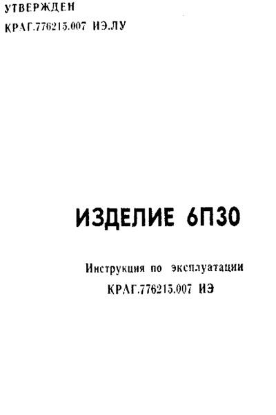 Инструкция по эксплуатации изделия 6П30-ВСС