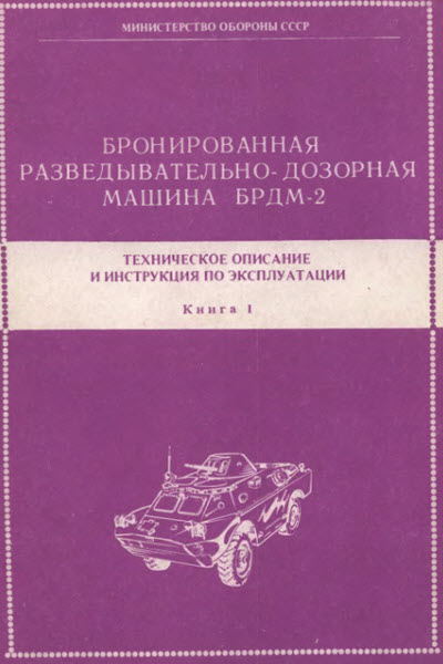 БРДМ-2. Техническое описание и инструкция по эксплуатации. 1987 год.