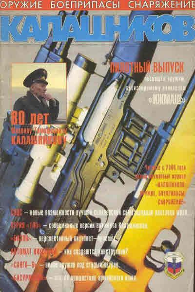 Калашников №1 января 1999