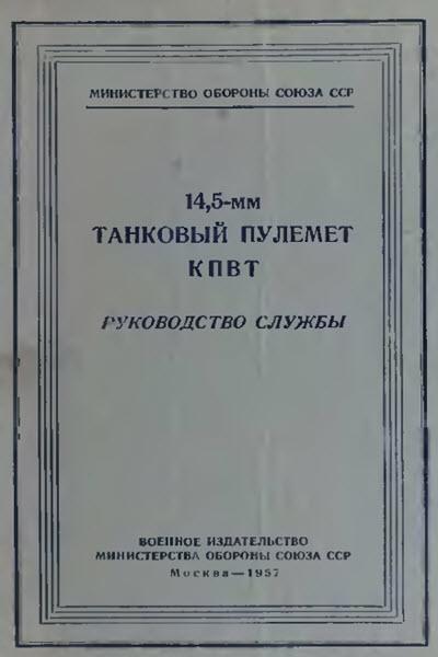 КПВТ. Руководство службы. 1957 год.