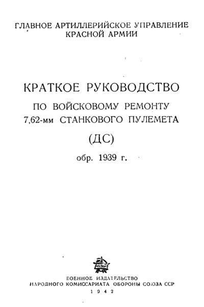 Краткое руководство по ремонту пулемета ДС-39. 1942 год.