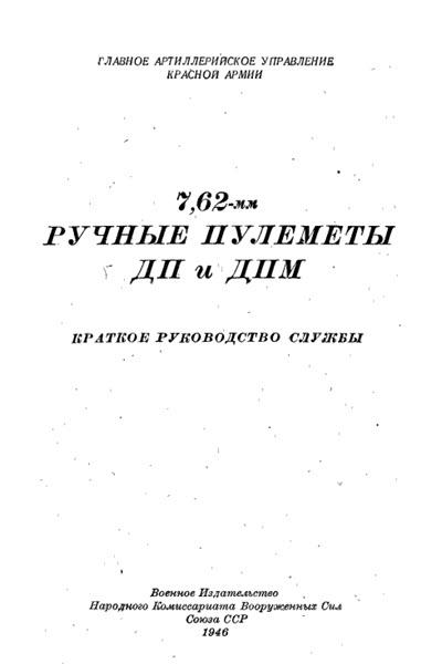 Краткое руководство пользователя к ДП и ДПМ. 1946 год.