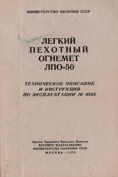 Инструкция пользователя к огнемету ЛПО-50. 1970 год.