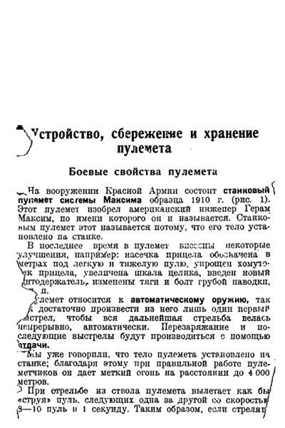 Подготовка пулеметчика-максимиста. 1920-ые года.