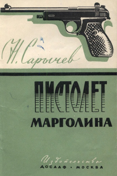 Пистолет Марголина. Устройство и взаимодействие частей. 1959 год