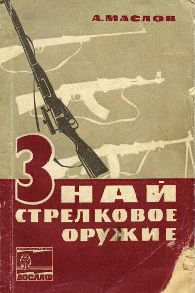 Знай стрелковое оружие. А. Маслов. ДОСААФ. 1966 год.