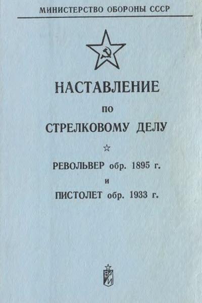 Инструкция к пистолету ТТ и револьверу Нагано. 1975 год.