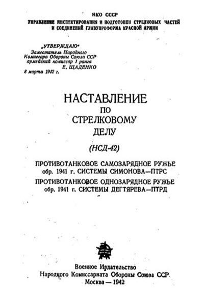 Наставление по стрелковому делу для ружей ПТРД и ПТРС (НСД-42). 1942 год.