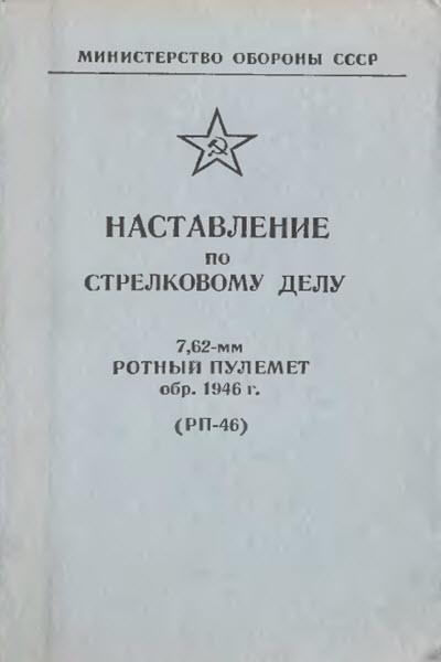 Ротный пулемет 7,62 образца 1946 года. РП-46. 1984 год.