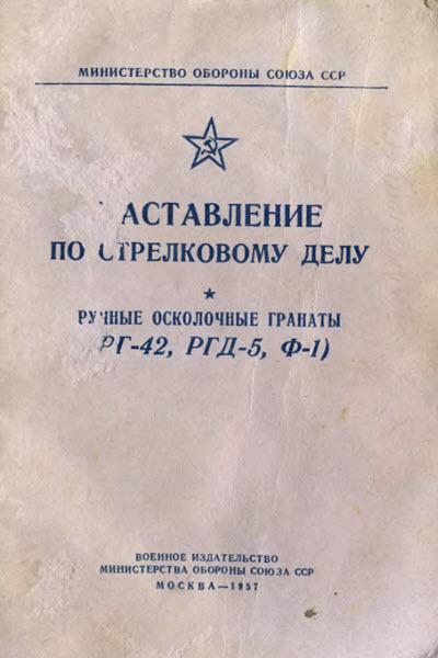 Наставление по стрелковому делу Ручные гранаты: РГ-42, РГД-5, Ф-1. 1957 год.