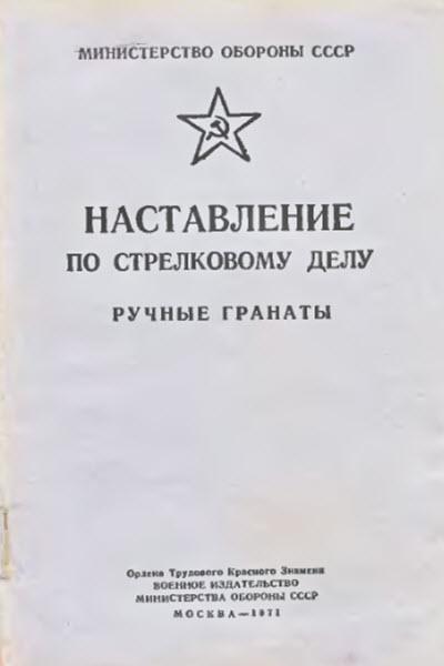 Наставление по стрелковому делу. Ручные гранаты. 1971 год.