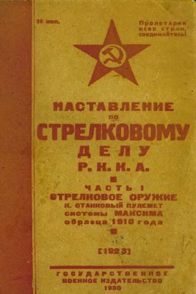 Наставление по стрелковому делу. Пулемет Максим. 1930 год.
