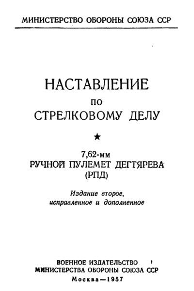 Наставление по стрелковому делу. 7,62-мм пулемет РПД. 1957 год.