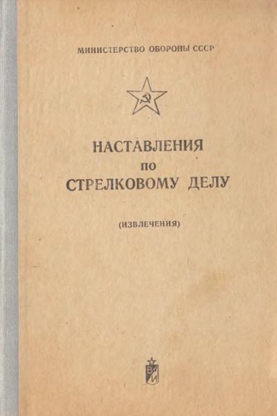 Наставление по стрелковому делу. 1935 год.