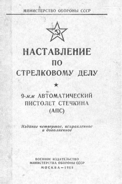 Наставление по стрелковому делу. 9-мм автоматический пистолет Стечикана-АПС. 1968 год.