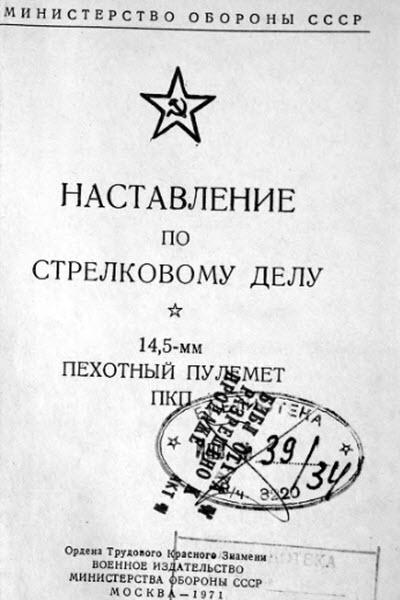 КПВ/ПКП. Наставление по стрелковому делу. 1971 год.