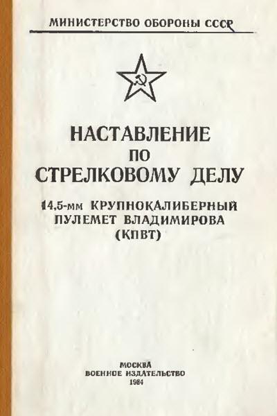КПВТ. Наставление по стрелковому делу. 1984 год.
