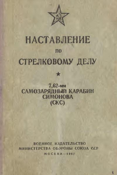 Наставление по стрелковому делу к СКС. 1962