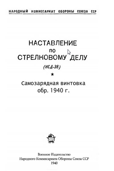 НСД-38. Самозарядная винтовка образца 1940 года. 1940 год